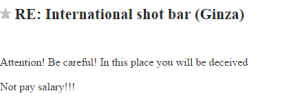 Non-payment of salary: International shot bar (Ginza)