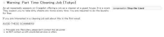 Economic exploitation : Part Time Cleaning Job (Tokyo)
