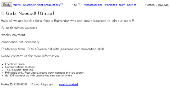 Non-payment of salary, misrepresentation : Girlz wanted (Ginza)