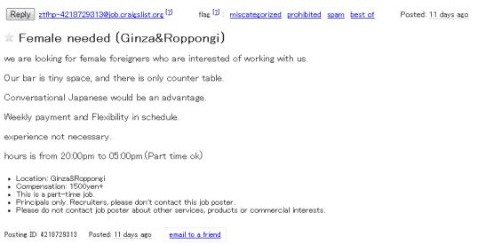 Non-payment of salary, misrepresentation : Female needed (Ginza&Roppongi)
