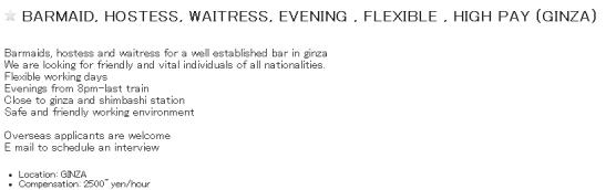 Non-payment of salary, misrepresentation : BARMAID, HOSTESS, WAITRESS, EVENING , FLEXIBLE , HIGH PAY (GINZA)