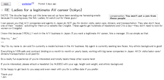 Suspicious company : Ladies for a legitimate AV career (tokyo)